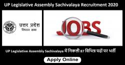 UP Legislative Assembly Sachivalaya Recruitment 2020: UP Legislative Assembly Sachivalaya में निकली 87 विभिन्न पदों पर भर्ती